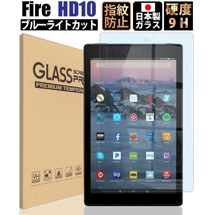 Fire HD 10 ブルーライトカット ガラスフィルム 保護フィルム 硬度9H 0.3mm 日本製素材 Kids Edition対応 FIreHD10 GBL ネコポス