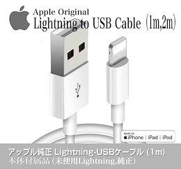 【送料無料】Apple認定工場Lightningケーブル全機種対応 1m/2m 急速充電対応 FOXCONN高品質 格安販売