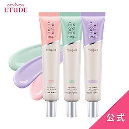 化粧下地 コントロールカラー | フィックス&フィックス トーンアップ プライマー SPF33/PA++ | 公式 エチュードハウス ETUDE HOUSE 韓国 コスメ かわいい 韓国コスメ 化粧品