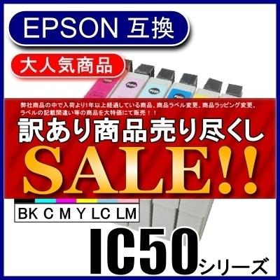 <あすつく対応>★売切り御免!訳あり超特価★即日発送 EPSON エプソン IC50シリーズ 互換インクカートリッジ ICBK50 ICC50 ICM50 ICY50 ICLC50 ICLM50 通