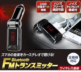 即納!FMトランスミッターbluetooth ブルートゥース iPhone6s iPhone6 Plus iPhone5 カーオーディオ スマートフォン車載トランスミッター日本語取説は商品ページへ参
