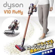 【送料無料】Dyson (ダイソン) V10 Fluffy 【コードレスクリーナー】コード付き掃除機よりも確実にゴミを吸い取ります。コードのいらない解放感。最長60分の運転時間 [SV12FF]