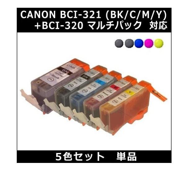 キャノン(CANON)対応 BCI-321 4色(BK/C/M/Y) + BCI-320BK マルチパック 互換インク