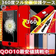 【国内発送】全面保護 360度フルカバー iphone8 iPhone7 plus ケース 強化ガラスフィルム iPhoneXSmax 薄型IPHONEXRIPHONE6s55s ケース カバー 耐衝