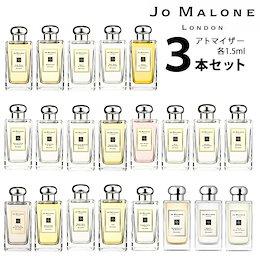 買い逃し注意…【お買い得TimeSALE実施中⏰】ジョーマローン JO MALONE アトマイザー 選べる3本セット 各1.5ml 香水 メンズ レディース
