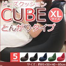 キューブ XL とんがりタイプ  ビーズクッション