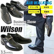 送料無料 \楽天1位獲得!/リピーター多数☆軽量!メンズビジネスシューズビットストラップ・レースアップ・モンクストラップタイプAIR WALKING Wilson メンズ靴
