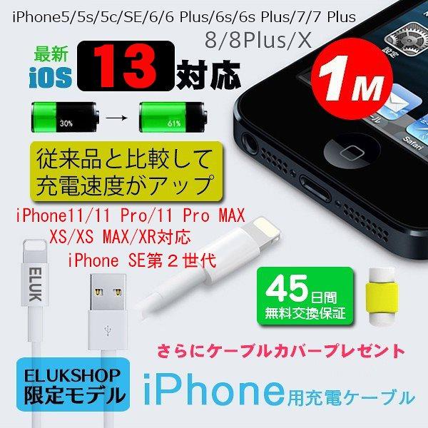 iPhone ケーブル 充電器 1m iOS14対応 同期 iPhone 12 Pro Max mini SE第2世代 11 XR XS MAX アイフォン アイホン ケーブルカバー付 45日保証