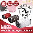 41580円←クーポン利用後♥【カートクーポン使えます】【選べる3色】ソニー SONY ビデオカメラ Handycam 光学30倍 内蔵メモリー64GB HDR-CX680 ホワイト/ブロンズブラウン/レッド