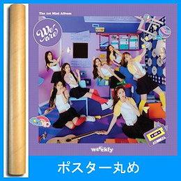 韓国音楽 Weeekly (ウイークリー) - We are (1STミニアルバム/CD+ブックレット82P+フォトカード2種+ポラロイドフォトカード1種+ステッカー1種)+ポスター筒