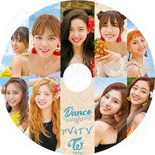【K-POP DVD】☆★TWICE 2018 PVTV セレクト★Dance The Night Away What Is Love Heart Shaker【トゥワイス KPOP DVD】