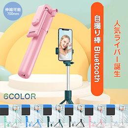 【2021進化版】自撮り棒 セルカ棒 軽量 無線 三脚 360度回転 伸縮可能 最大長さ700mm 撮影ライトBluetooth リモコン 折りたたみ 持ち運びに便利 iPhone/Andorid兼用