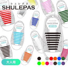 【送料無料】結ばない靴紐 SHULEPAS シュレパス \ビジネス・子供用も追加しました/大人用 スニーカー シリコン シューレース ランニング スポーツ 結ばない 靴ひも 靴 シューズ