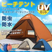 テント ワンタッチ キャンプ ファミリー サンシェード ポップアップ UVカット おしゃれ 簡易 ドーム ビーチ フルクローズ 200cm×150cm 運動会 海 ad103