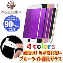 ネコポス送料無料 iPhoneX XS Max XR iPhone8 iPhone7 iPhone8 iPhone7 Plus ブルーライトカット 全面ガラスフィルム iphone6s iPhone6