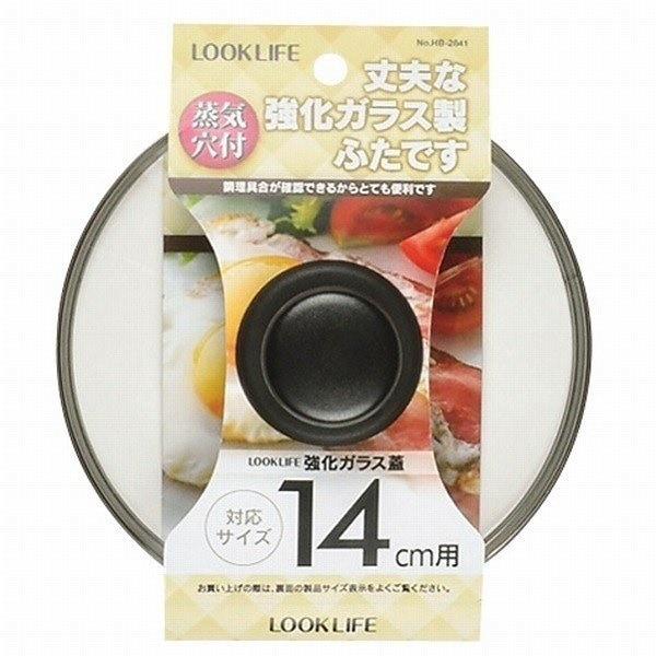 LOOKLIFE 強化ガラス蓋14cm用 [HB-2841]