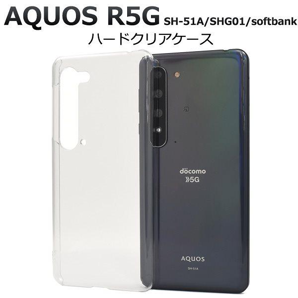 【AQUOS R5G SH-51A / SHG01 / 908SH 】ハード クリア ケース PCケース バックカバー