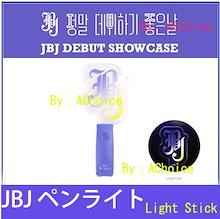 ★特別割引★JBJ  ペンライト DEBUT SHOWCASE LIGHT STICK 公式ペンライト  JBJ Official Light Stick/公式 ペンライト