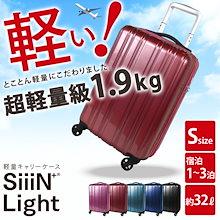 64db26335d 超軽量スーツケース 機内持ち込み 軽量 小型 32L 1.9kg sサイズ 静か 静音 キャスター