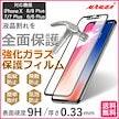 【送料無料】♥強化ガラス全面保護フィルム・画面割れを防ぐ♥iPhone6 iPhone6S Plus  iphone7 iphone7 Plus iphone8 iphone X