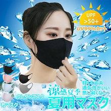 SNSで話題沸騰!夏用マスク冷感BTS愛用 4枚/6枚セット立体マスク 涼しいマスク涼感マスク夏凉感着用 ひんやり男女兼用子供用洗える 軽くて丈夫 繰り返し使える 小さめ伸縮性 布 おしゃれ UV