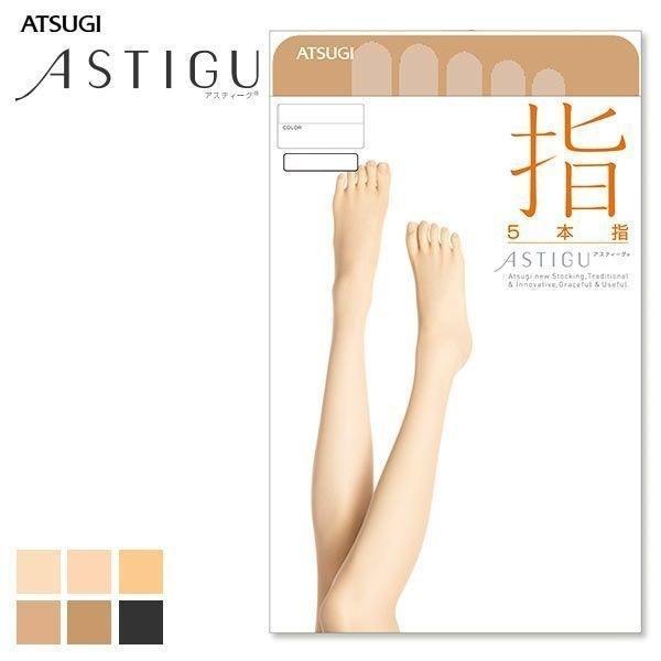 (アツギ)ATSUGI (アスティーグ)ASTIGU 指 5本指 パンティストッキング(A56FP1051)