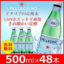 ★送料無料★爽快!! サンペレグリノ500ml×48本 カルシウム・マグネシウムなど重要なミネラルが含まれていますが、きめ細かい炭酸の泡が高い硬度を感じさせません。濃厚な料理との相性も抜群で、カルシウム・マグネシウムなど14種類の重要なミネラルが含まれています。カルシウム・マグネシウムなど14種類の重要なミネラルが含まれています。