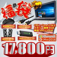 <福袋>中古 ノートパソコン 新品SSD120GB メモリ4GB MicrosoftOffice2016付 Win10 Pro 高速Corei3以上 DVDROM HDMI 無線 12〜15型おまかせ