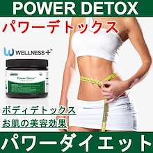 高いダイエット効果!ボディデトックス!きれいなお肌まで!3つの効果を同時に! Power Detox(パワーデトックス) / ダイエット / 50g