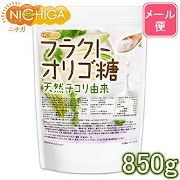 フラクトオリゴ糖 950g 天然 チコリ由来 【メール便専用品】【送料無料】 [01] NICHIGA(ニチガ)