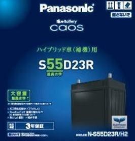 カオス N-S55D23R/H2