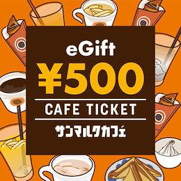 【giftee】サンマルクカフェ カフェギフトチケット500円