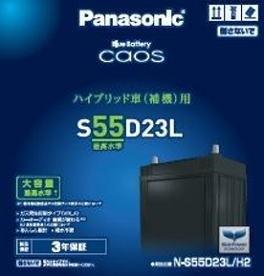 カオス N-S55D23L/H2