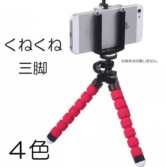 三脚スマホカメラスタンド可動式カラフル【送料無料】くねくね スマホ スマートフォン iPhone アンドロイド エクスペディア カメラ 【配送が遅れる場合がありますが、順次発送中】 0000312