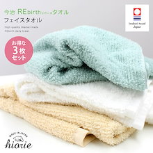 <同色3枚セット>日本製 今治タオル リバース フェイスタオル 福袋 綿 100% サイズ:約横34cm×縦約80cm 【送料無料】