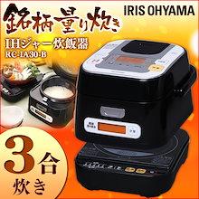 ★カートクーポンで超ド級特価 ★IHジャー炊飯器 3合 RC-IA30-B 米屋の旨み 銘柄量り炊き IH調理器 炊飯ジャー