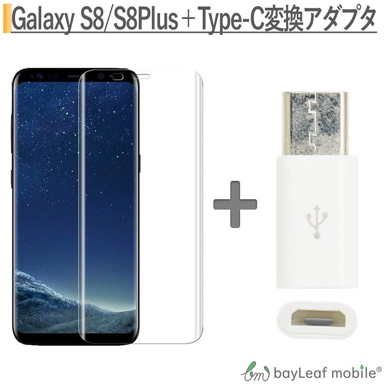 GalaxyS8 GalaxyS8Plus 透明強化ガラス保護フィルム 全面カバー 9H 3D 0.3mm 2個セット Micro USB to Type C 変換アダプタ (56K抵抗使用)