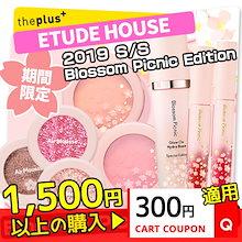 ETUDEHOUSE x Blossom Picnic Edition エチュードハウス ブラッサムピクニック アイシャドウ/チーク/ベース/リップ