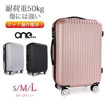 【カートクーポン使用可能】36Lでこの価格?!【圧倒的最安値に挑戦!】【再入荷済み!即納】スーツケース ハードボディタイプ 機内持ち込みOK 選べる3サイズ×7カラー☆ダブルキャスター キャリーバッグ