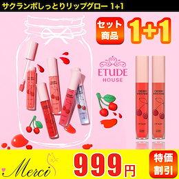 ゆうパケット🚚 【ETUDE HOUSE(エチュードハウス)】 1+1 サクランボしっとりリップグロー🍒/ キラキラ輝く唇 💖/ 甘い春の準備 🌸