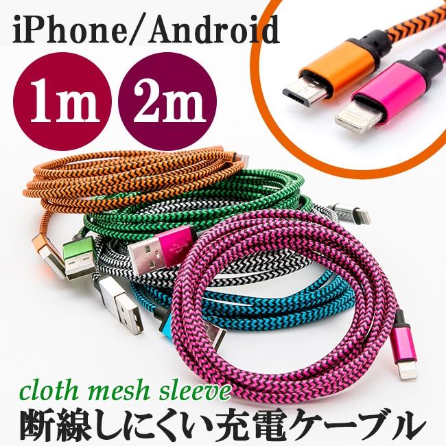 iPhone12対応確認済み!早い者勝ち:断線しにくい編み込み布【iPhone/Android】×【1m/2m】:スマホ充電ケーブル 断線しにくい編み込み布スリーブコード ライトニングケーブル