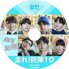 【K-POP DVD】☆★BTS 走れ!防弾 10 (EP51-EP55)★【日本語字幕あり】【防弾少年団 バンタン少年団 KPOP DVD】