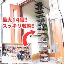 日本製 天井まで収納! スーパートール シューズラック 14段 約 幅29.7×奥行30.5×高さ238(cm) 玄関収納 大容量 スリム 省スペース 収納 下駄箱 収納ラック 靴 靴入れ ラック
