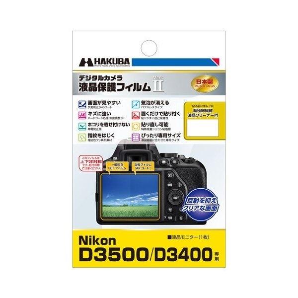 ハクバ DGF2-ND3500 液晶保護フィルム Mark II Nikon D3500/D3400