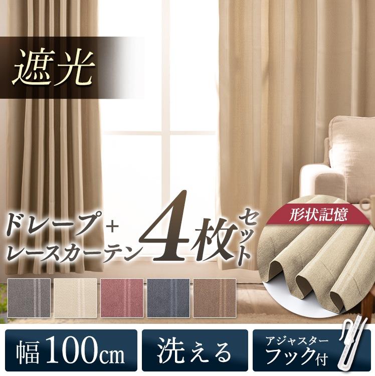 遮光カーテン 遮光 カーテン カーテンセット 4枚組4P IPラック 4枚組み 幅100cm×丈135cm・178cm・200cm 4枚 ドレープカーテン