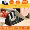 コンパクト包丁シャープナー 包丁研ぎ器 包丁砥ぎ器 簡単に研磨ができるシンプルな包丁研ぎ器!切れ味がイマイチになった包丁やナイフもこれひとつでよみがえります 包丁シャープナー 詳しい日本語説明書