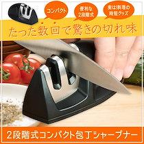 コンパクト包丁シャープナー 包丁研ぎ器 包丁砥ぎ器 簡単に研磨ができるシンプルな包丁研ぎ器!切れ味がイマイチになった包丁やナイフもこれひとつでよみがえります♪ 包丁シャープナー 詳しい日本語説明書