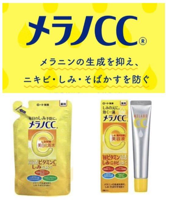 選べるメラノCC 薬用しみ対策 美 白化粧水 170mL ((つめかえ用)) メラノCC 薬用しみニキビ 集中対策 Wビタミン浸透美容液 20mL 医薬部外品