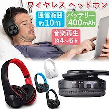 Bluetoothヘッドホン ブルートゥース ヘッドホン ヘッドセット ワイヤレス ステレオ イヤホン 高音質 ゲームに最適♪ マイク付 MP3プレーヤー/MicroSD / TF 音楽