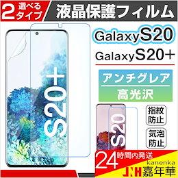 Galaxy S20 Galaxy S20+対応 液晶保護フィルム 液晶フィルム 高光沢 アンチグレア